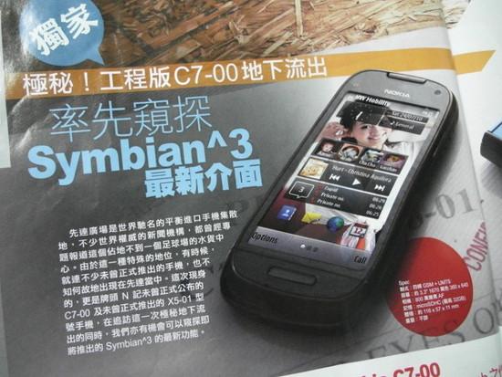 Неанонсированный смартфон Nokia C7-00 на базе Symbian^3 - уже в печатных СМИ